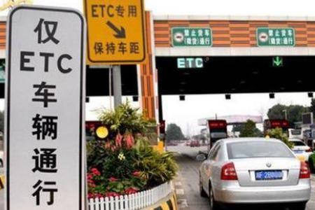 etc怎么办理:在银行办的ETC卡和在高速收费站办的有什么区别