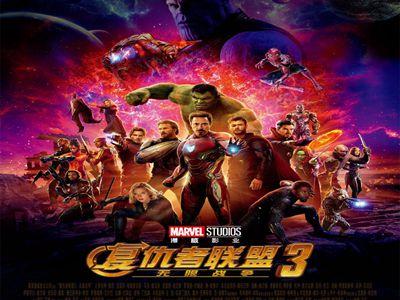 《复仇者联盟3》或将赶超《战狼2》?国内上映三天票房破10亿!