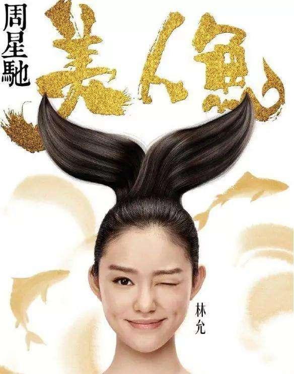 女星扮美人鱼:范冰冰冷艳,赵丽颖柔美,杨幂李小璐造型尴尬