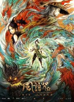 连徐峥都称赞的国产动漫电影《风语咒》