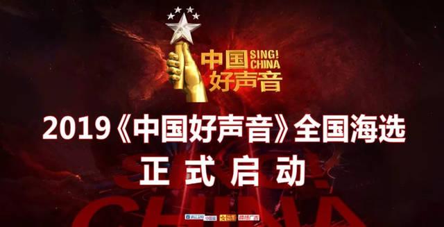 2019年《中国好声音》唱出中国梦,用音乐传递爱,你准备好了吗