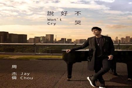 新歌《说好不哭》销售成绩反响热烈,粉丝很激动