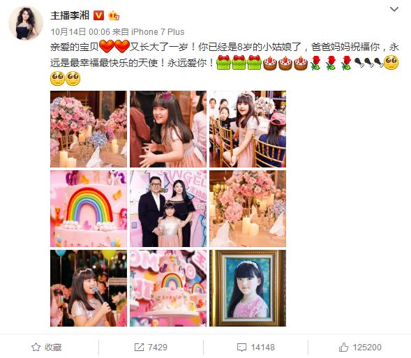 王诗龄过8岁豪华生日,网友们的重点却还是她太胖了