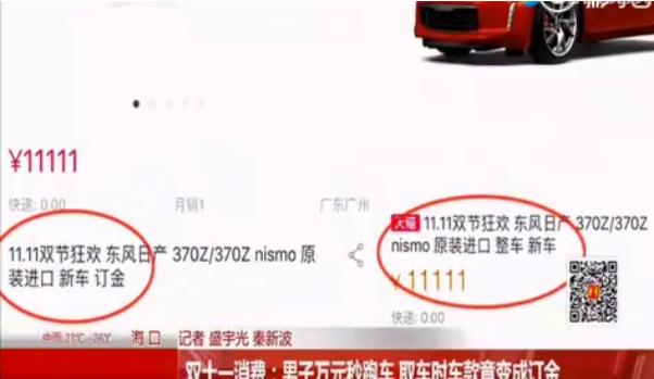 男子双十一花万元秒杀跑车,取车时商家称只是订金