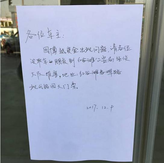 一觉醒来南昌博越国际名车馆出事了 豪车全都不见了