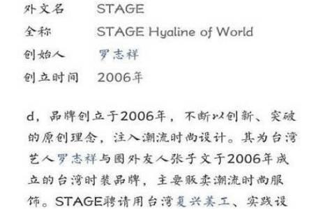 罗志祥退出stage,不是自愿,而是被自己合伙人踢出?