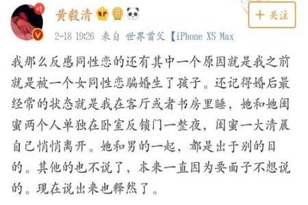 黄毅清自曝被女同性恋骗婚,竟牵扯出霍思燕、黄奕的一段感情纠葛