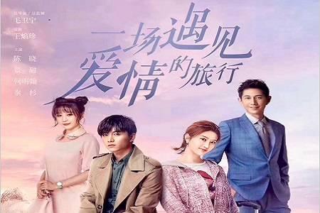 《一场遇见爱情的旅行》:陈晓景甜开启燃情追爱之旅