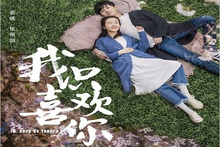 《我只喜欢你》定档,吴倩张雨剑演绎校服到婚纱甜美之恋