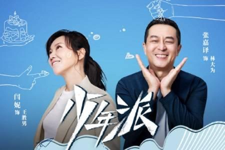 《少年派》闫妮刘孜闺蜜交心,婚姻的危机起始于不交流