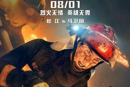 《烈火英雄》杜江哭戏被誉全片最佳 但却被鸡腿意外抢了镜