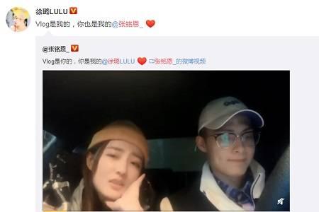 徐璐张铭恩正式公布恋情 高甜官宣或将参与《女儿们的恋爱2》