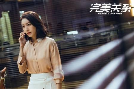 《完美关系》演员表各人物评价,卫哲行贿江达琳忍痛解雇