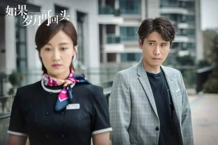 如果岁月可回头演员表人物介绍,靳东李宗翰出演中年失婚男