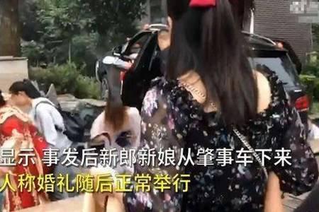 襄阳婚车失控姐弟被撞身亡事件引热议   事故后新人是否应该继续婚礼
