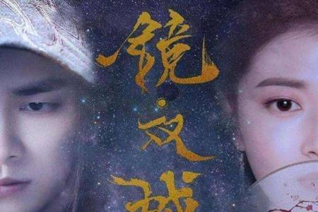 镜双城官宣演员表男女主CP感爆棚 李易峰陈钰琪帅气古装超吸睛