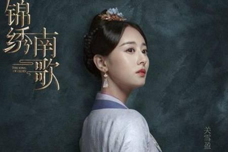 锦绣南歌电视剧完整在线看 沈乐清父母是谁沈骊歌身世揭秘