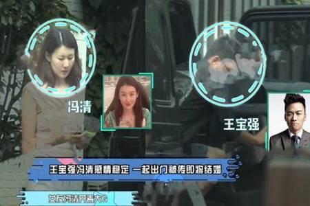 王宝强和女友冯清同框现身  王宝强冯清现在结婚了吗