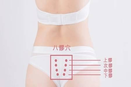 八髎穴对女人的作用是什么  按摩八髎后排出很多白带赶紧盘它