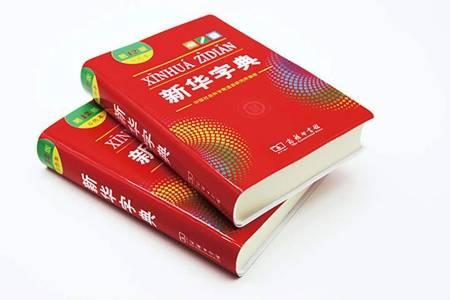 新华字典新版发布 新增网络词汇用法的必要性受质疑