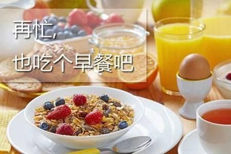 不吃早餐的危害是什么  这6大危害不论男女都难以承受