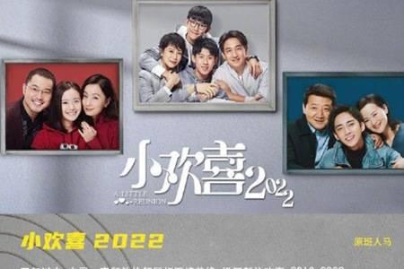 小欢喜2原班人马回归即将上映  小欢喜2演员表剧情人物介绍