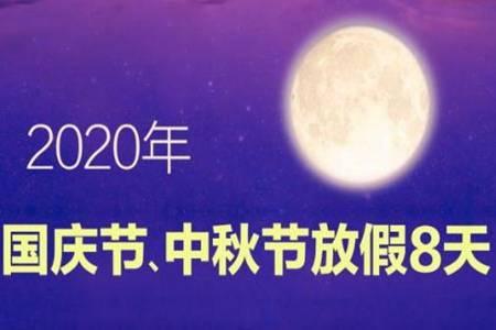 2020年国庆中秋连休8天   网友:错过可贵壹柒游棋牌免费下载一遇双节合一要再等11年