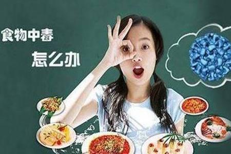 在家食物中毒怎么办有什么症状 判断自己是否食物中毒的方法大全
