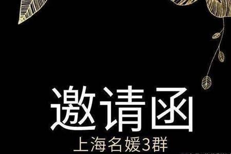 上海名媛拼团引关注衍生文案  名媛群聊天记录曝光如何看待拼单假名媛