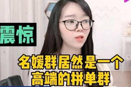 上海名媛群事件刷屏网络 上海名媛群女孩回应都说了什么