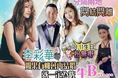 37岁艾莉李彩桦闪婚闪离  结束与富豪丈夫黄彦书2年婚姻