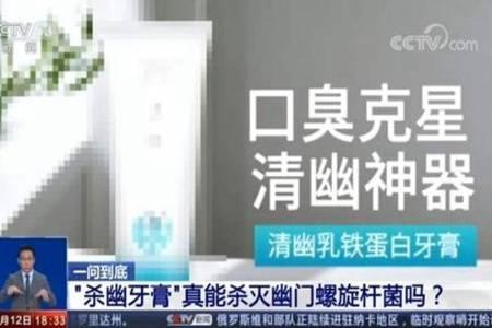 杀幽牙膏对健康真的有用吗  专家:治标不治本口腔根本没幽门螺旋杆菌