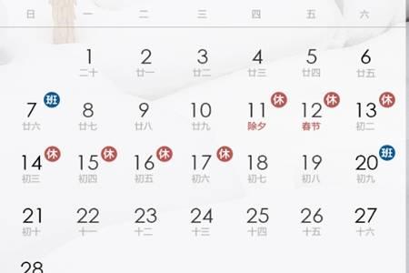 2021放假安排强制休假定了   春节连休7天五一连休5天国庆连休7天