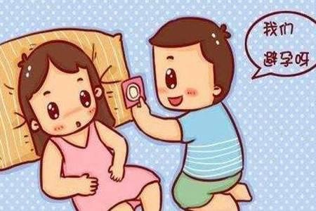 避孕是求安全还是求便利舒适  夫妻性生活女人需注意的几个避孕常识