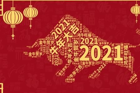 2021春节放假安排时间表是什么  今年春节真的只放7天不延长放假吗