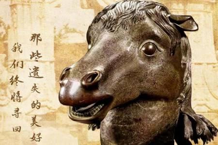 2020马首铜像漂泊160年终回圆明园 马首铜像的回归告诉我们什么
