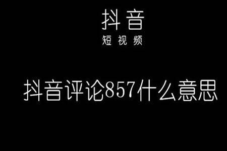 抖音857是什么意思 857究竟是什么梗有何特殊含义