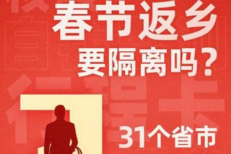 春节假期返乡人要隔离吗 2021年疫情防疫最新情况汇总