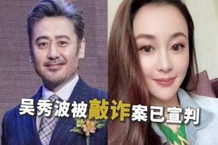 吴秀波被女友敲诈案如何了 小三陈昱霖被叛3年现已出狱