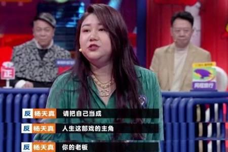 杨天真说工作要有渣男心态 这是怎么回事网友表示真通透