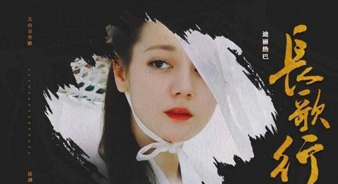 《长歌行》演员表 迪丽热巴吴磊新剧在哪个卫视播出