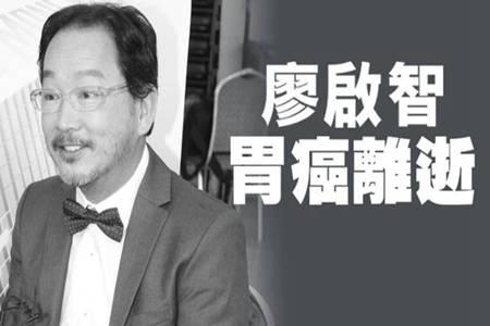 廖启智因胃癌去世 网友太遗憾了你对他有哪些记忆?