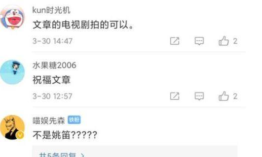 文章新恋情疑似曝光 为何网友开始同情他嘲讽马伊琍?