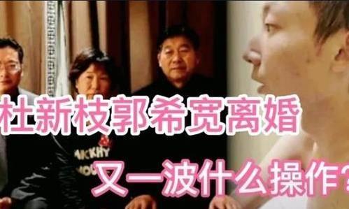 杜新枝郭希宽离婚真假 准备一人杠下所有?