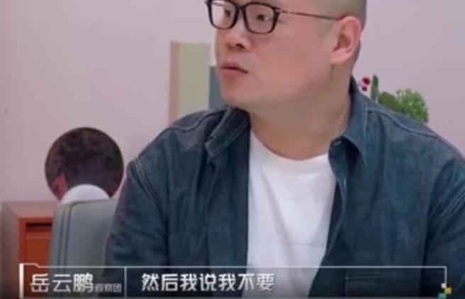 岳云鹏拒绝王菲好友申请 岳云鹏到底是傻还是精?