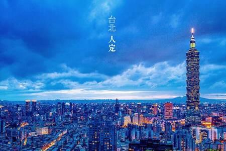 台湾回归时间表问题  外交部:没有妥协余地永不允许台湾独立