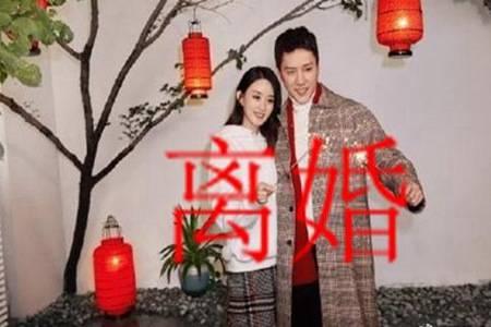 赵丽颖冯绍峰承认离婚 原因聚少离多和平分手