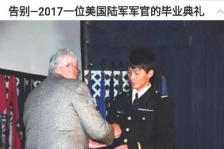张恒疑似美国军官 曝郑爽赚3亿还质疑我国司法不公正