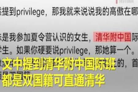 Privilege究竟是什么梗 清华附中澄清双国籍可直通清华