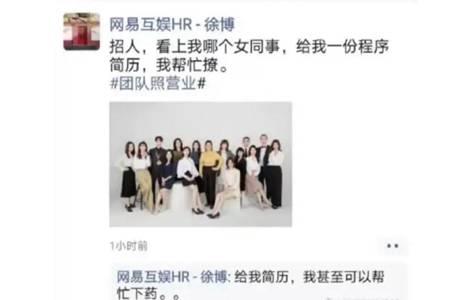 网易互娱HR下药言论事件怎么回事 hr徐博现在被开除了吗